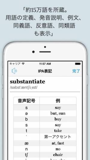iPhone、iPadアプリ「LexicEN 英英辞書、オフライン対応!」のスクリーンショット 4枚目