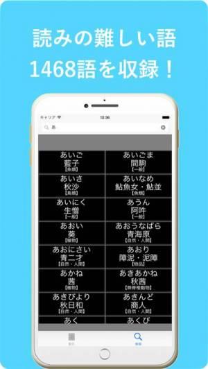 iPhone、iPadアプリ「i-難読漢字辞書」のスクリーンショット 2枚目