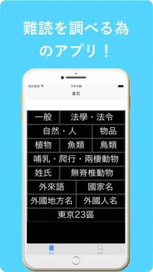 iPhone、iPadアプリ「i-難読漢字辞書」のスクリーンショット 1枚目