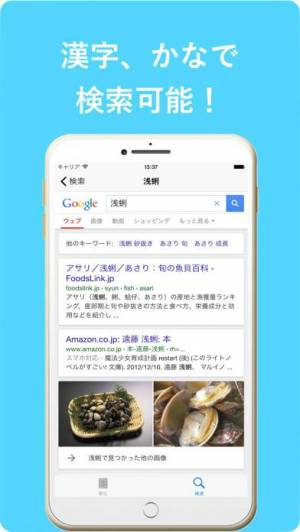 iPhone、iPadアプリ「i-難読漢字辞書」のスクリーンショット 3枚目