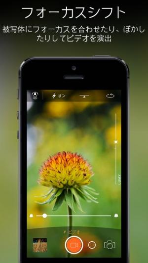 iPhone、iPadアプリ「Camera Plus: For Macro Photos & Remote Photography」のスクリーンショット 3枚目