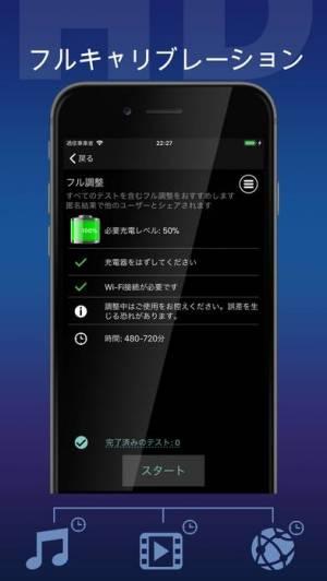 iPhone、iPadアプリ「バッテリー HD+」のスクリーンショット 2枚目