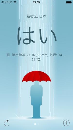 iPhone、iPadアプリ「傘 – 最もシンプルな天気予報」のスクリーンショット 1枚目