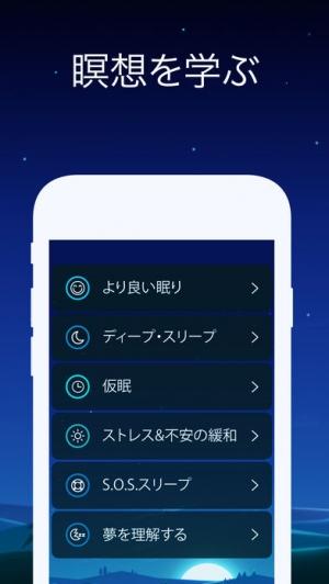 iPhone、iPadアプリ「Relax melodies P: 睡眠・瞑想・リラックス・不眠解消に最適」のスクリーンショット 2枚目