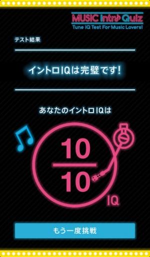iPhone、iPadアプリ「Music Intro Quiz」のスクリーンショット 5枚目