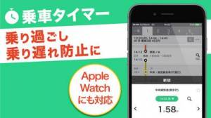 iPhone、iPadアプリ「乗換案内Plus」のスクリーンショット 5枚目