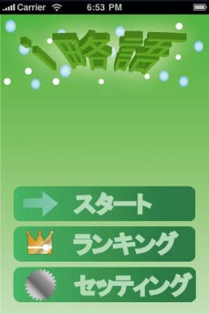 iPhone、iPadアプリ「i略語」のスクリーンショット 1枚目