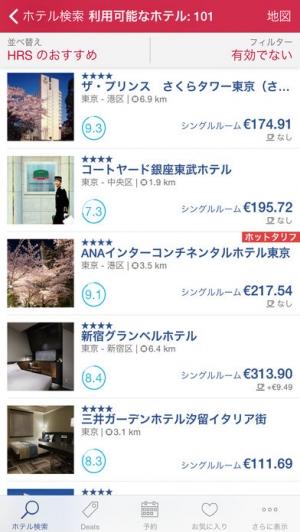 iPhone、iPadアプリ「HRSホテル検索 - 検索と予約」のスクリーンショット 2枚目