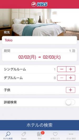 iPhone、iPadアプリ「HRSホテル検索 - 検索と予約」のスクリーンショット 1枚目