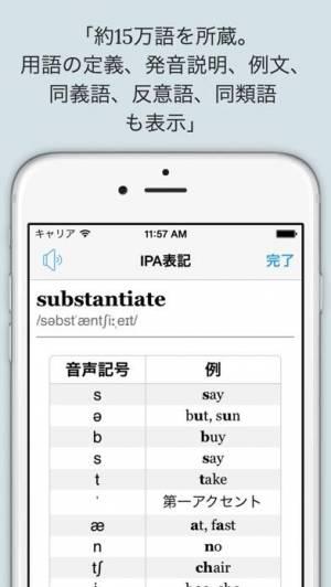 iPhone、iPadアプリ「LexicEN Lite 英英辞書、オフライン対応!」のスクリーンショット 4枚目