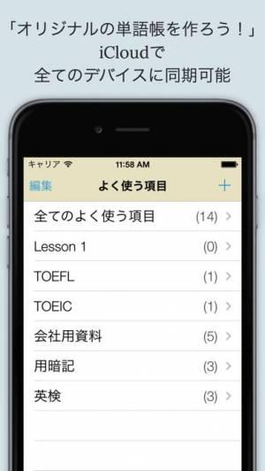 iPhone、iPadアプリ「LexicEN Lite 英英辞書、オフライン対応!」のスクリーンショット 3枚目