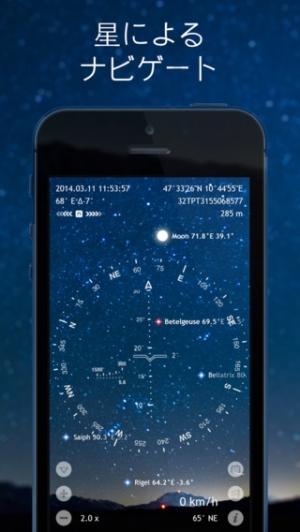 iPhone、iPadアプリ「Spyglass」のスクリーンショット 4枚目