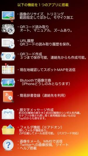 iPhone、iPadアプリ「サクッと交換」のスクリーンショット 1枚目