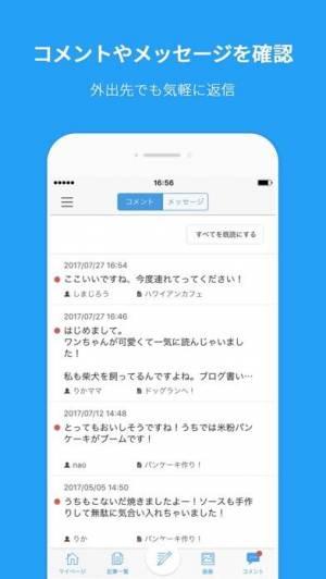 iPhone、iPadアプリ「livedoor Blog」のスクリーンショット 4枚目