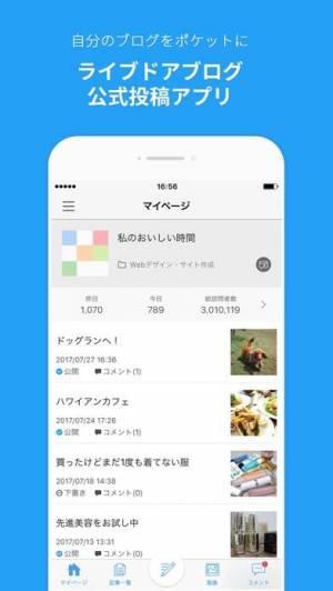 iPhone、iPadアプリ「livedoor Blog」のスクリーンショット 1枚目
