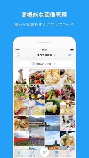 iPhone、iPadアプリ「livedoor Blog」のスクリーンショット 3枚目
