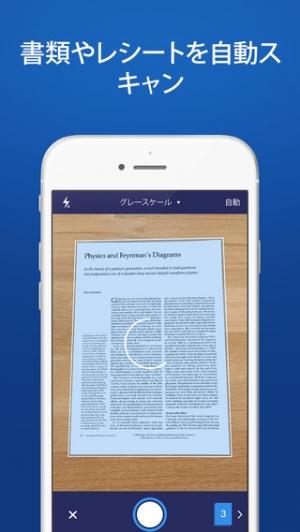 iPhone、iPadアプリ「Scanner Pro 7 - OCR搭載の書類・レシートスキャナ」のスクリーンショット 2枚目
