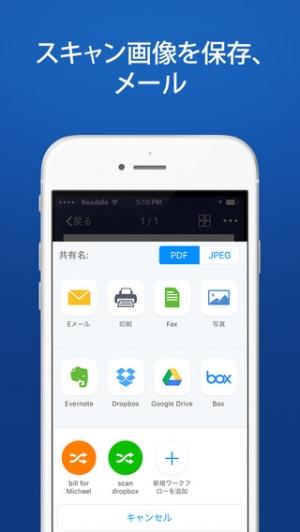 iPhone、iPadアプリ「Scanner Pro 7 - OCR搭載の書類・レシートスキャナ」のスクリーンショット 4枚目