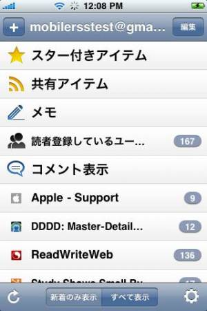 iPhone、iPadアプリ「MobileRSS Free ~ Google RSS News Reader」のスクリーンショット 1枚目