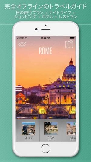 iPhone、iPadアプリ「ローマ旅行ガイド イタリア」のスクリーンショット 1枚目