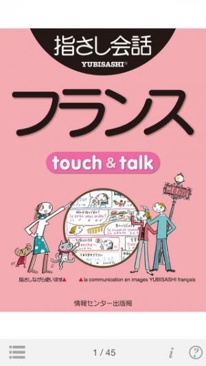 iPhone、iPadアプリ「指さし会話フランス touch&talk」のスクリーンショット 1枚目