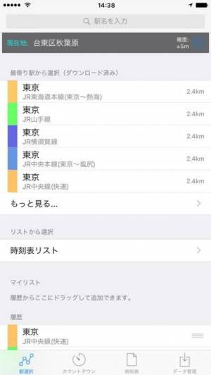 iPhone、iPadアプリ「駅.Locky (カウントダウン型時刻表)」のスクリーンショット 2枚目