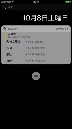 iPhone、iPadアプリ「駅.Locky (カウントダウン型時刻表)」のスクリーンショット 4枚目