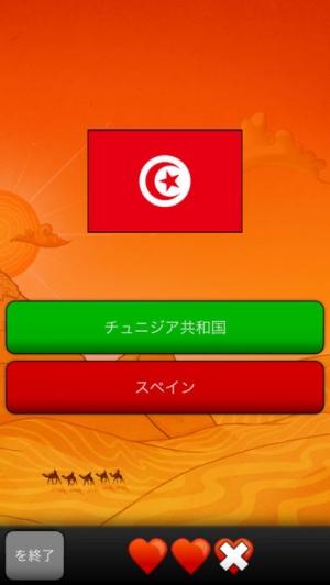 iPhone、iPadアプリ「世界の首都クイズ」のスクリーンショット 4枚目
