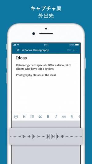 iPhone、iPadアプリ「WordPress」のスクリーンショット 5枚目