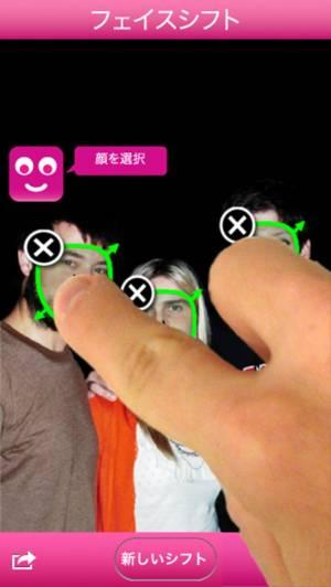 iPhone、iPadアプリ「フェイスシフト - 顔が入れ替わる不思議なアプリ」のスクリーンショット 2枚目