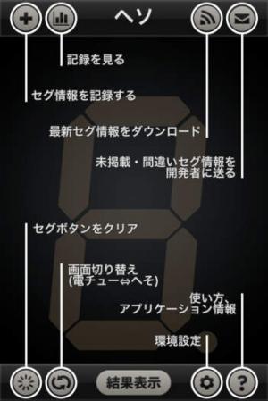 iPhone、iPadアプリ「必勝! 牙狼XX パチンコ確変判別機」のスクリーンショット 5枚目