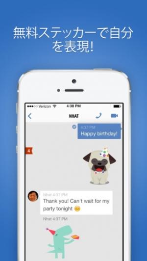 iPhone、iPadアプリ「imo ビデオ通話&テキスト」のスクリーンショット 2枚目