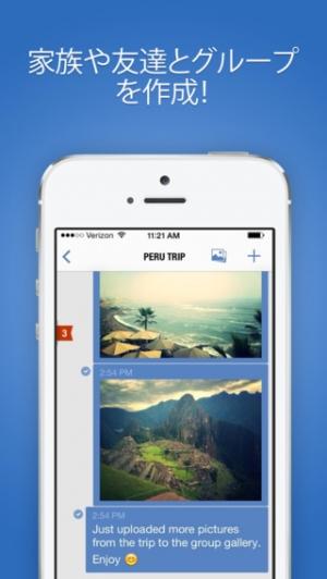 iPhone、iPadアプリ「imo ビデオ通話&テキスト」のスクリーンショット 3枚目