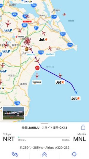 iPhone、iPadアプリ「Plane Finder - Flight Tracker」のスクリーンショット 4枚目