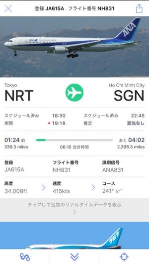 iPhone、iPadアプリ「Plane Finder - Flight Tracker」のスクリーンショット 2枚目