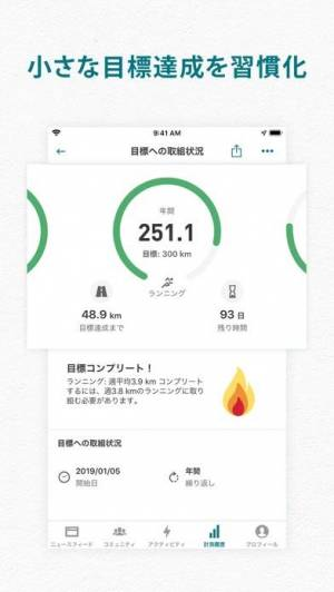 iPhone、iPadアプリ「adidas Running ランニング&ウォーキング」のスクリーンショット 2枚目