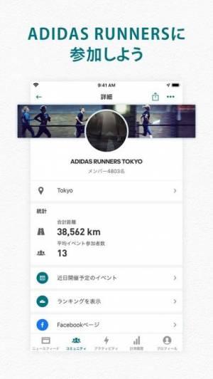 iPhone、iPadアプリ「adidas Running ランニング&ウォーキング」のスクリーンショット 5枚目
