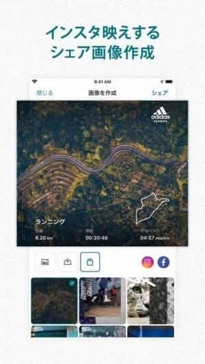 iPhone、iPadアプリ「adidas Running ランニング&ウォーキング」のスクリーンショット 4枚目