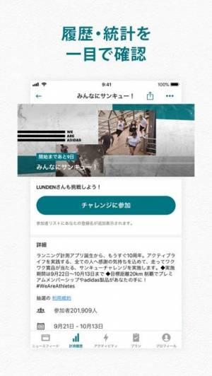 iPhone、iPadアプリ「adidas Running ランニング&ウォーキング」のスクリーンショット 3枚目