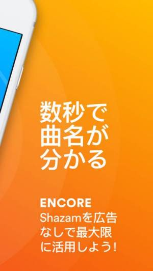 iPhone、iPadアプリ「Shazam Encore - 音楽認識」のスクリーンショット 2枚目