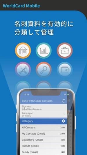 iPhone、iPadアプリ「WorldCard Mobile - 名刺認識管理」のスクリーンショット 2枚目