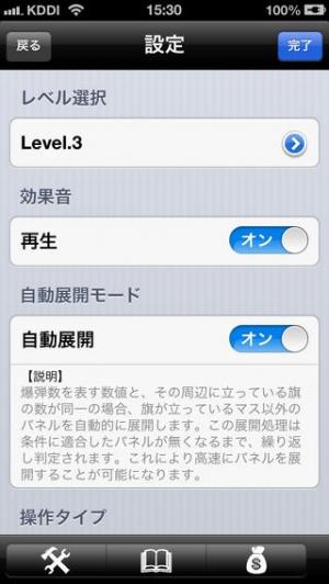 iPhone、iPadアプリ「Mine Search」のスクリーンショット 4枚目