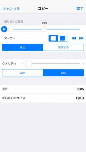 iPhone、iPadアプリ「Audio Memos」のスクリーンショット 3枚目