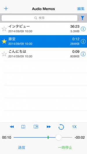 iPhone、iPadアプリ「Audio Memos」のスクリーンショット 1枚目