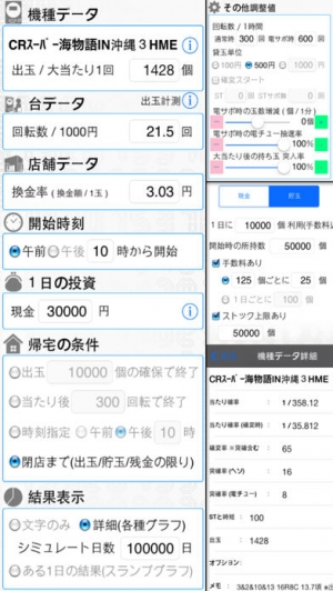 iPhone、iPadアプリ「1000万人のためのPachiシミュレータ」のスクリーンショット 2枚目