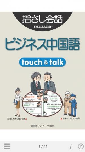 iPhone、iPadアプリ「指さし会話ビジネス中国 touch&talk」のスクリーンショット 1枚目