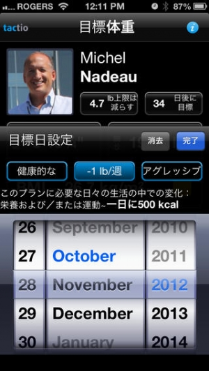 iPhone、iPadアプリ「Target WEIGHT for Adults (Personal Daily Weight Tracker & BMI)」のスクリーンショット 5枚目