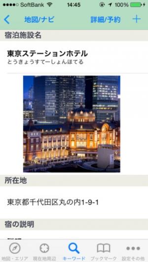 iPhone、iPadアプリ「宿泊検索 YADO-楽」のスクリーンショット 1枚目