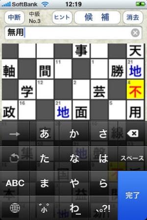 iPhone、iPadアプリ「i漢字ナンクロ FREE」のスクリーンショット 4枚目