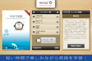 iPhone、iPadアプリ「Juppun De Eigo Lite 「10分で英語ライト」 - Mirai English (Mirai Language Systems)」のスクリーンショット 1枚目